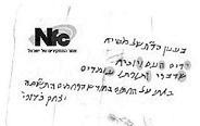 Nota en hebreo que habría dejado el eminente rabino Yitzhak Kaduri y con la condición de que se abriera hasta un año después de su muerte. AMPLIACIÓN DISPONIBLE
